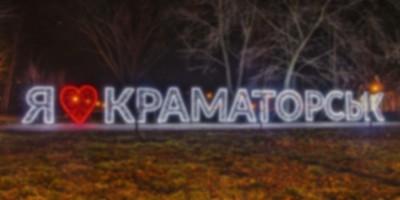 Секс шоп Краматорск